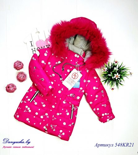 Куртка зимняя на девочку(мембрана) модель - 548KR21