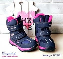 Сапожки на девочку зима (Мембрана) модель - 617SS21