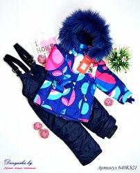 Комбинезон зимний на девочку (мембрана) модель - 640KS21