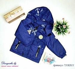 Куртка деми на мальчика(Мембрана) модель - 731KS11