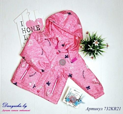 Куртка деми на девочку (Мембрана) модель - 732KR21