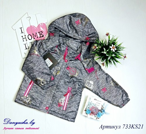 Куртка деми на девочку (Мембрана) модель - 733KS21