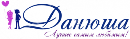 Danyusha.by