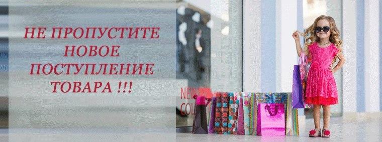 2fa737ad1c3 Danyusha.by - Стильная и качественная детская одежда и обувь по самым  привлекательным ценам Огромный выбор товара Доставка почтой по РБ  Бесплатная доставка ...