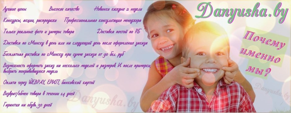 3d21c40d67dc5 Добро пожаловать в интернет-магазина стильной и недорогой детской одежды и  обуви Danyusha.by !!!