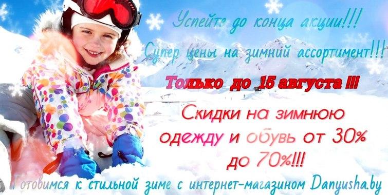 231f2e01ef89a Danyusha.by - Стильная и качественная детская одежда и обувь по ...
