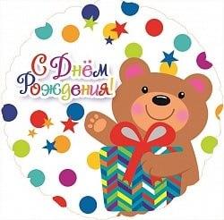 """Фольгированный шар """"С Днем рождения (мишка с подарком и конфетти), на русском языке, Белый"""" 18″ (46 см)"""