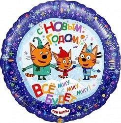 """Фольгированный шар """"С Новым Годом Три кота"""" 18″ (46 см)"""