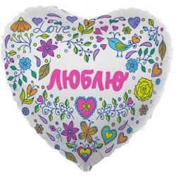"""Фольгированный шар """"Признание в любви, белый"""" 18″ (46 см)"""