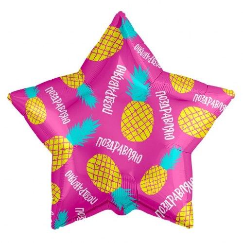 """Фольгированный шар """"Звезда, Поздравляю (ананасовый микс)"""" 21"""" (53 см)"""