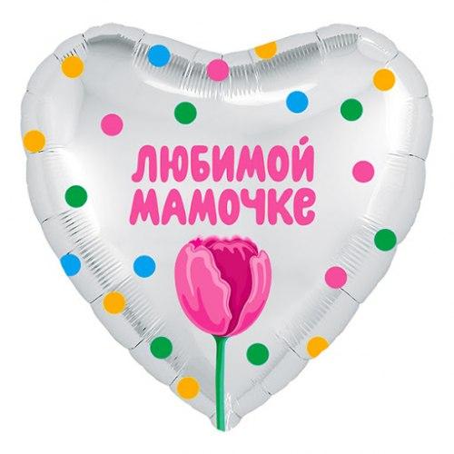 """Фольгированный шар """"Любимой мамочке, Тюльпан"""" 18″ (46 см)"""