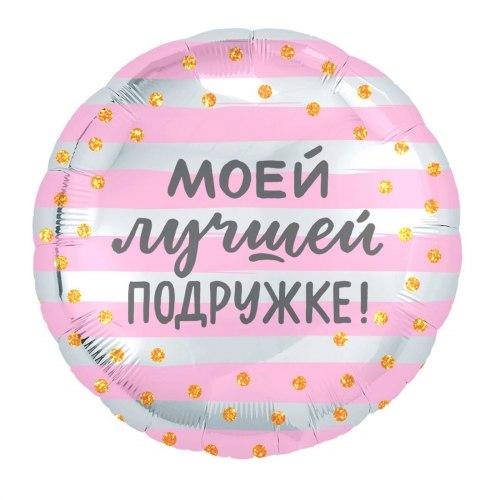 """Фольгированный шар """"Моей лучшей подружке! (золотое конфетти)"""" 18″ (46 см)"""