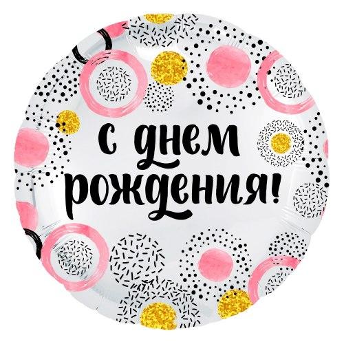 """Фольгированный шар """"Круг, С Днем Рождения! (круги), Белый жемчужный"""" 18″ (46 см)"""