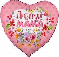 """Фольгированный шар """"Сердце, Любимая мама"""" 18″ (46 см)"""