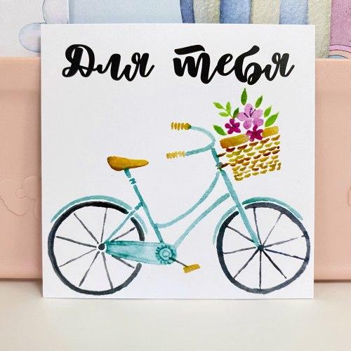 """Вкладыш """"Для тебя. Велосипед с цветами"""" 7*7"""