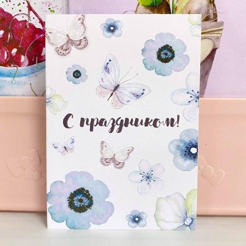 """Открытка """"С праздником! Цветы и бабочки"""" 7*10"""