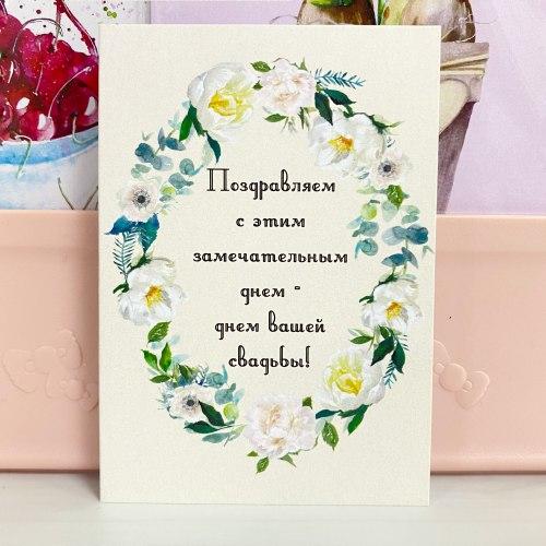 """Открытка """"Поздравляем с этим замечательным днем-днем вашей свадьбы!"""" 7*10"""
