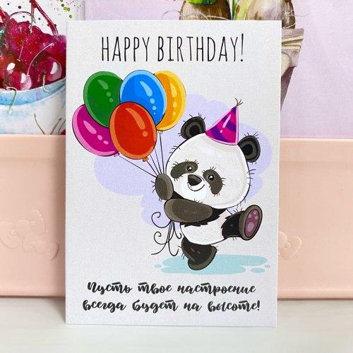 """Открытка """"Happy birthday. Панда с шариками"""" 7*10"""