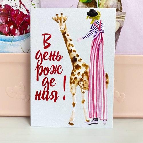 """Открытка """"В день рождения! Жирафик"""" 7*10"""