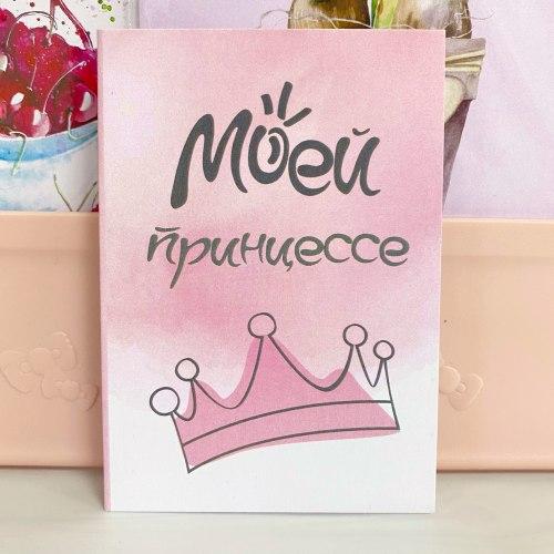 "Открытка ""Моей принцессе"" 7*10"
