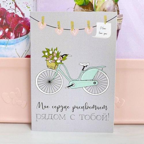"""Открытка """"Мое сердце расцветает рядом с тобой! Велосипед"""" 7*10"""