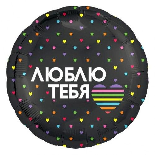 """Фольгированный шар """"Круг.Люблю тебя. Черный"""" 18″ (46 см)"""