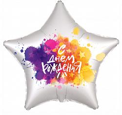"""Фольгированный шар """"Звезда, С Днем Рождения (краски)"""" 18″ (46 см)"""