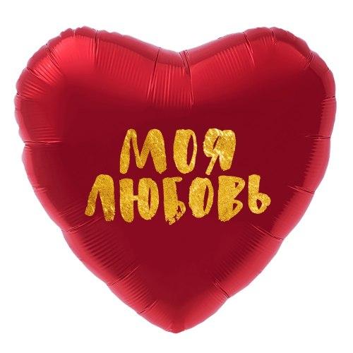 """Фольгированный шар """"Сердце, Моя любовь"""" 18″ (46 см)"""