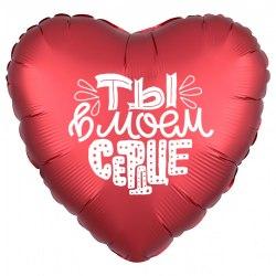 """Фольгированный шар """"Ты в моем сердце, красный"""" 18"""" (46 см)"""