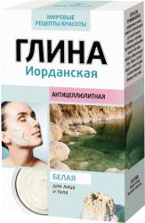 Глина біла Йорданська антицелюлітна Фітокосметик 100 г