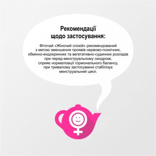 """Фіточай Vidilight Herbs """"Жіночий спокій"""" при ПМС Золота куля 3 г № 20"""