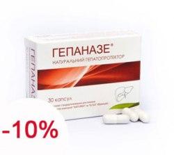 Гепаназе капсули Новалік-Фарм 290 мг № 30 (3 упаковки -10%)