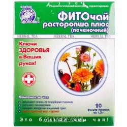 Фіточай №11 фіто расторопша плюс (печінковий) Ключі здоров'я 20х1,5 г