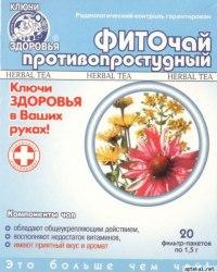 Фіточай №14 фіто протизастудний Ключі здоров'я 20х1,5 г