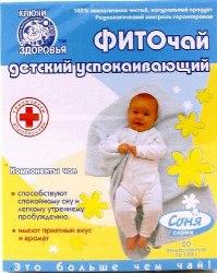 Фіточай №28 фіто соня дитячий заспокійливий Ключі здоров'я 20х1,5 г