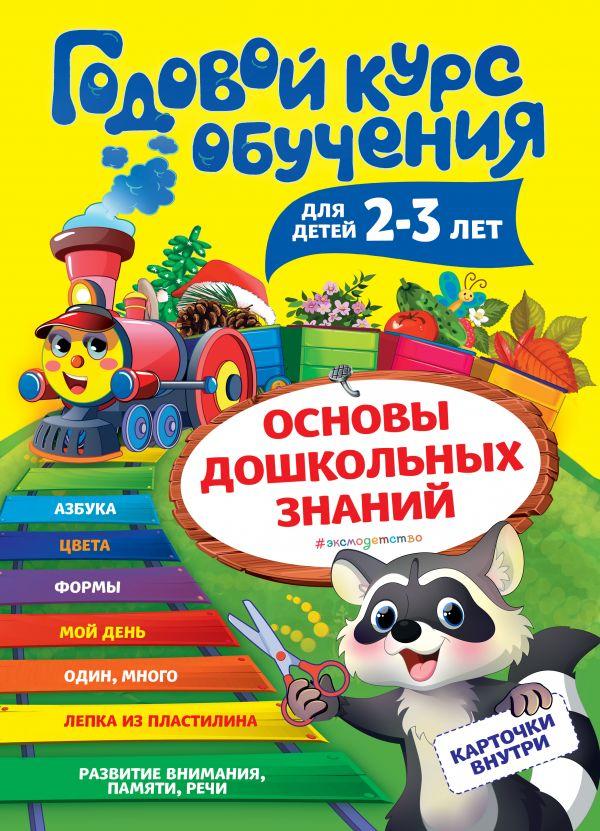 """Книга """"Годовой курс обучения: для детей 2-3 лет (карточки ..."""