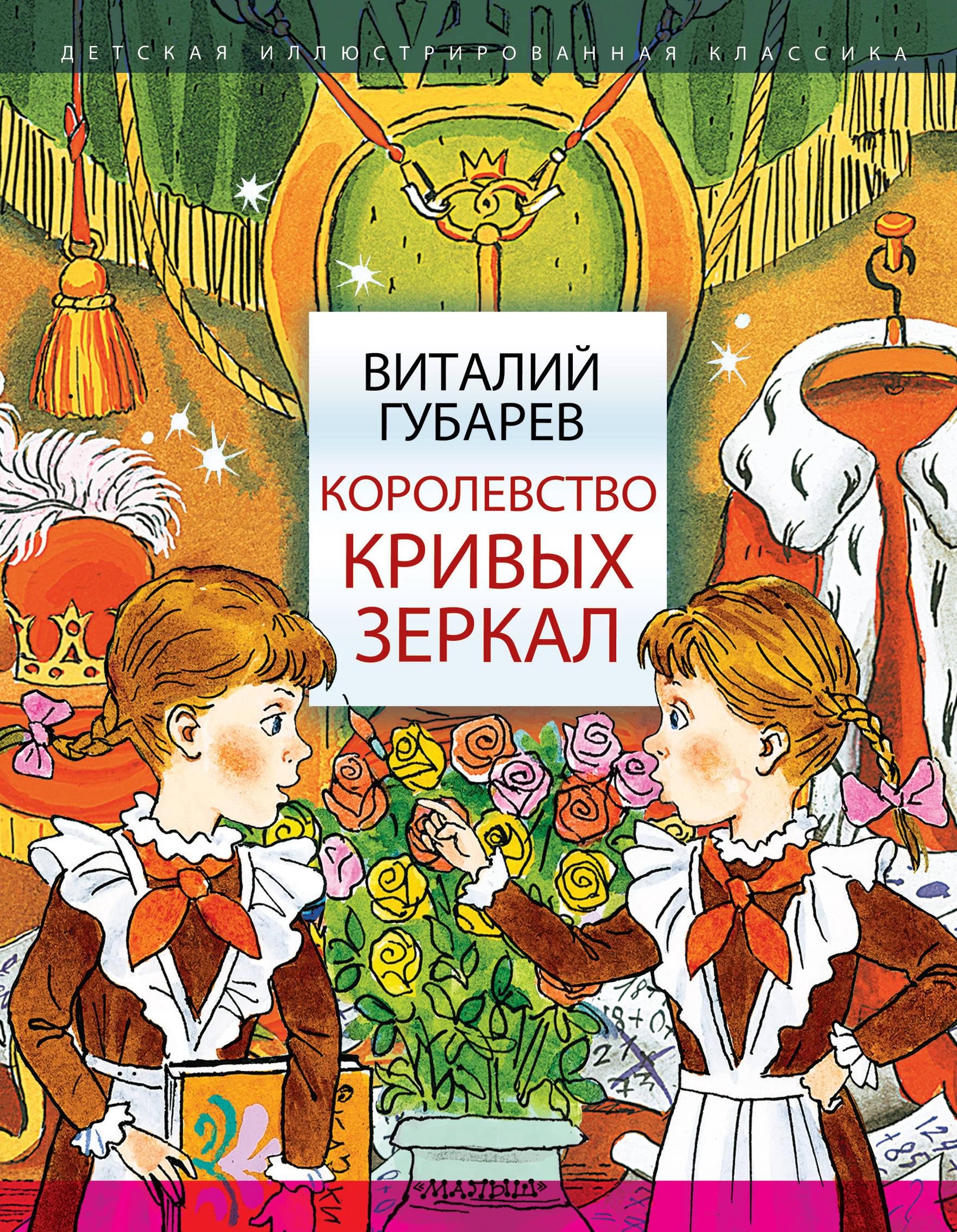 Картинки на книгу королевство кривых зеркал
