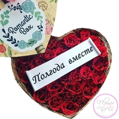 Подарочная коpобка Влюблённый