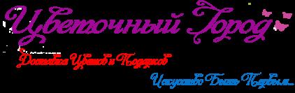 Доставка Цветов Харьков - Цветочный Город - Заказать Букет -