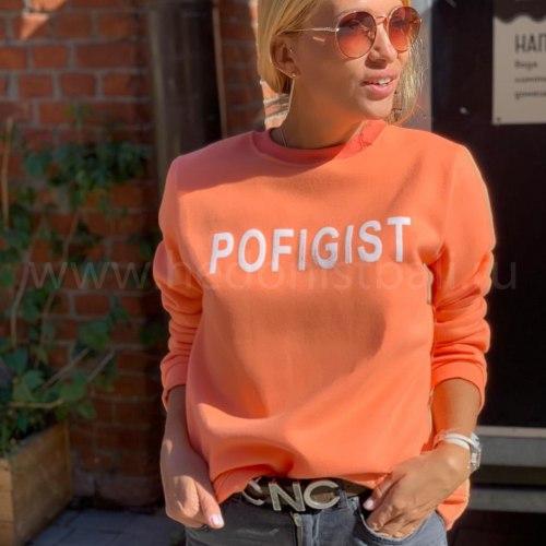 Толстовка с принтом POFIGIST оранжевая размер S/M