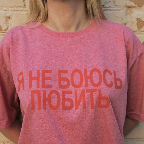 Футболка оверсайз с принтом Я НЕ БОЮСЬ ЛЮБИТЬ розовая