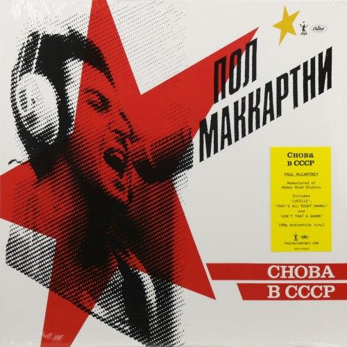 Виниловая пластинка PAUL MCCARTNEY - СНОВА В СССР