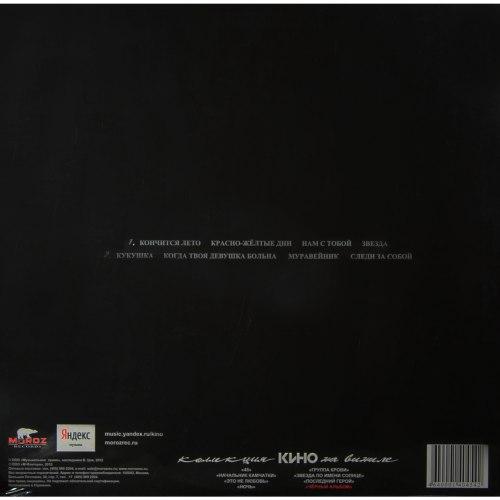 Виниловая пластинка КИНО - ЧЕРНЫЙ АЛЬБОМ (180 GR)