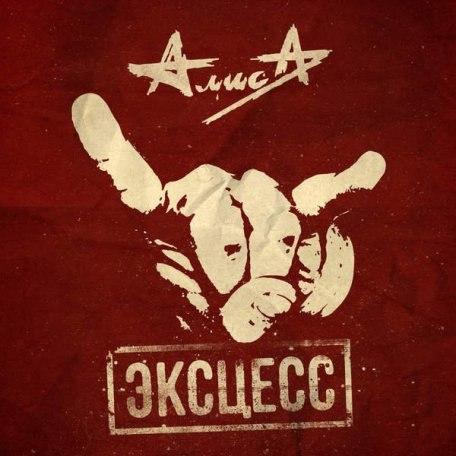 Виниловая пластинка АЛИСА - ЭКСЦЕСС (2 LP)