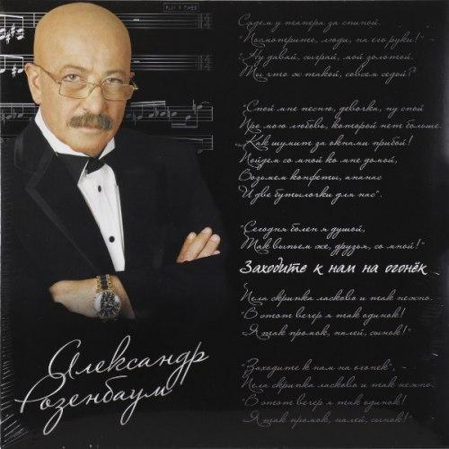 Виниловая пластинка АЛЕКСАНДР РОЗЕНБАУМ - ЗАХОДИТЕ К НАМ НА ОГОНЕК (2 LP)