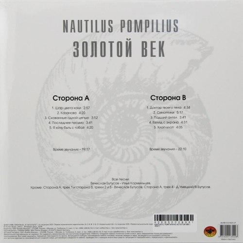 Виниловая пластинка НАУТИЛУС ПОМПИЛИУС - ЗОЛОТОЙ ВЕК (COLOUR)