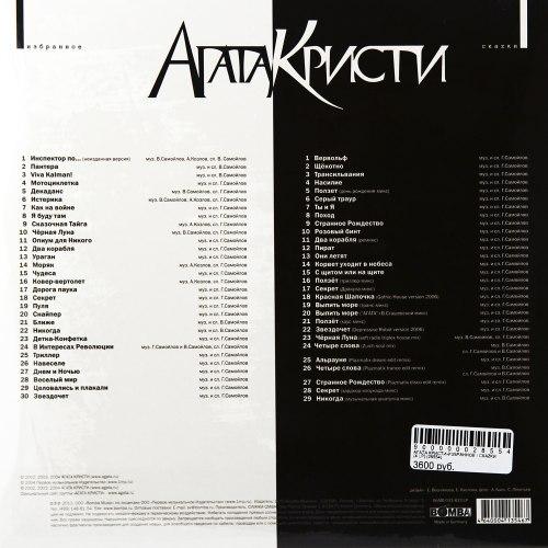 Виниловая пластинка АГАТА КРИСТИ - ИЗБРАННОЕ / СКАZКИ (4 LP, 180 GR)