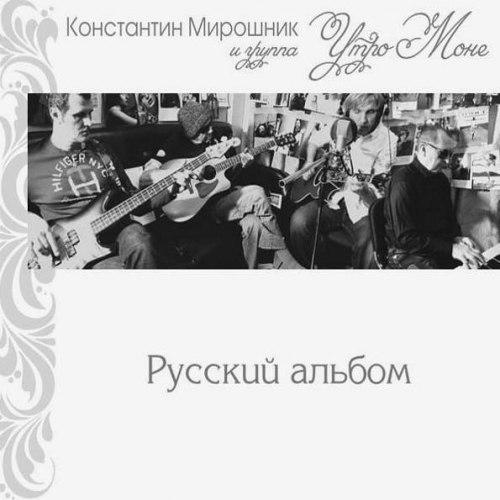 Виниловая пластинка Мирошник К. и гр. Утро с Моне — Русский Альбом LP