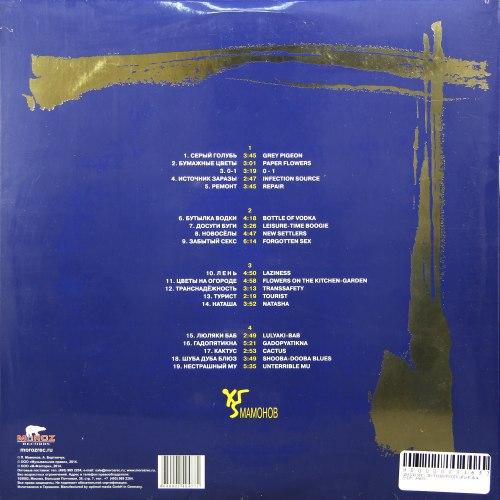 Виниловая пластинка ЗВУКИ МУ - ЛЕГЕНДЫ РУССКОГО РОКА (2 LP)