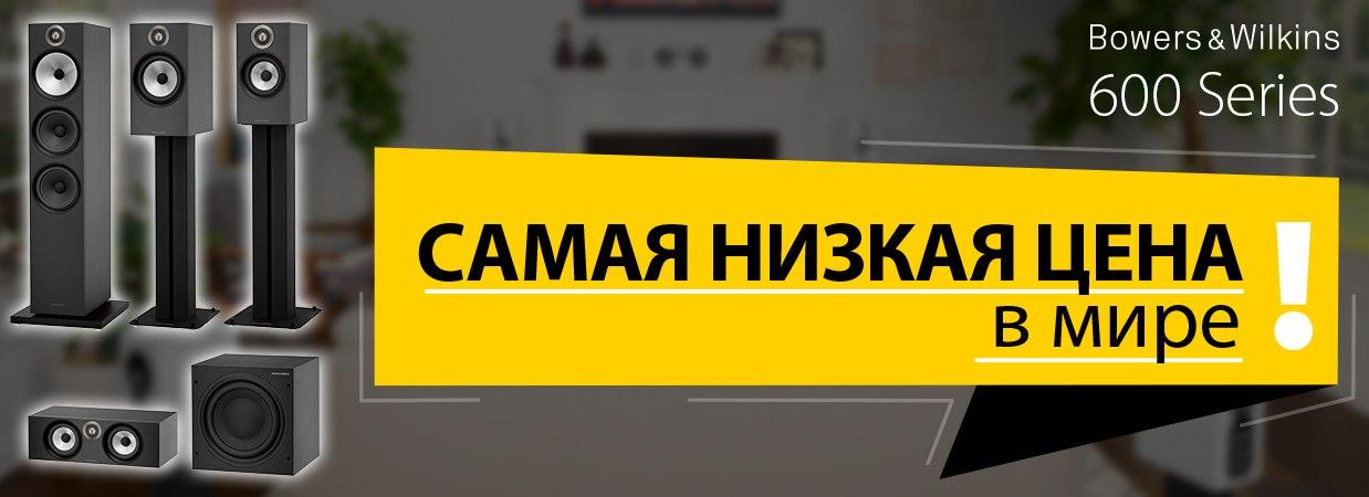 Официальный дилер B&W в Казахстане